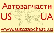 Качественные запчасти из США. Тернополь
