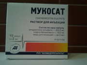 Мукосат низкая цена из  Белоруссии
