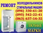 Ремонт холодильника Тернопіль. Ремонт холодильників вдома у Тернополі