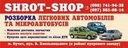Авторозборка Shrot - Shop