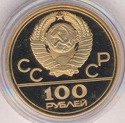 100 рублей 1977 года ЛМД