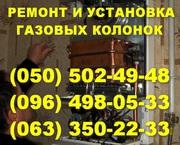 Ремонт газових колонок Тернопіль. Ремонт газової колонки в Тернополі.