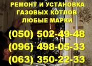 Ремонт газового котла Тернопіль. Майстер з ремонту газових котлів
