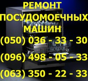 Ремонт посудомоечных машин Тернополь. Ремонт посудомоечной машины