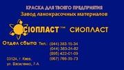 Эмаль КО-811;  грунтовка УР-099;  лак ХС-724 от производителя «Сiопласт»