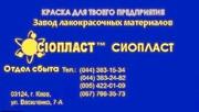КО-814 иХВ-1100*эмаль КО-814_814КО эмаль КО814_Купить Эмаль АС-182+Для