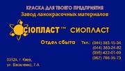ЭМАЛЬ ПФ-1126ПФ+1126= 1ТУ 6-27-116-98+ ПФ-1126 КРАСКА ПФ-1126  (14
