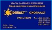 ГРУНТОВКА ФЛ-03К/ГРУНТ ФЛ-03К ГРУНТОВКА ФЛ-03Ж ГРУНТОВКА ФЛ-03К-ФЛ03К/