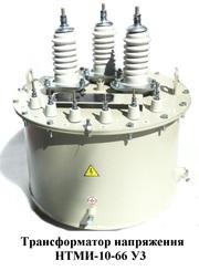 Трансформатор напряжения НТМИ-10,  НТМИ-6