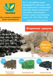 Втор. гранула ПЭНД-HDPE,  регранулят,  ПЕ втор. для плівки,  труб