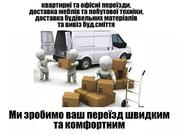 вантажні перевезення та вантажники Тернопіль